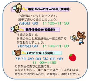7月の行事(幼児の教室)