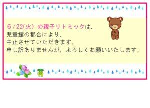 横代児童館★親子リトミック中止のお知らせ