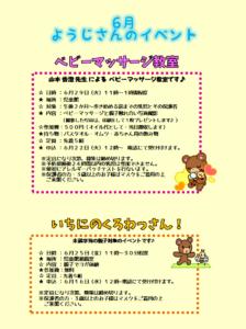 南曽根児童館 6月幼児さんのイベント