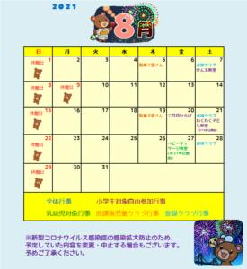 南曽根児童館 8月の行事予定