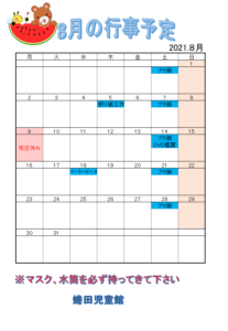 8月の行事予定