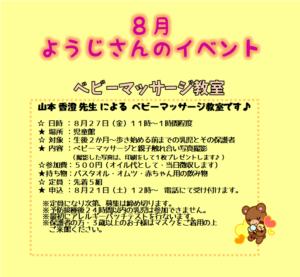 南曽根児童館 8月幼児さんのイベント