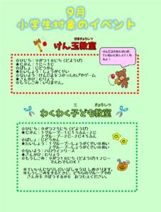 南曽根児童館 9月小学生イベント