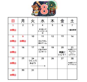 ★8月の予定(08.04)