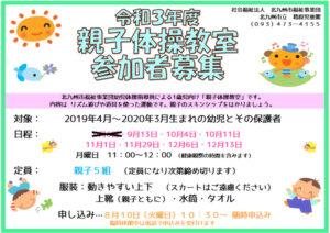 親子体操教室 8/21更新