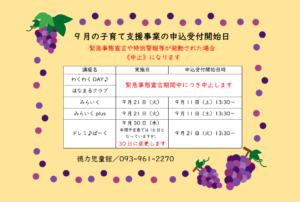 徳力児童館 9月の子育て支援事業