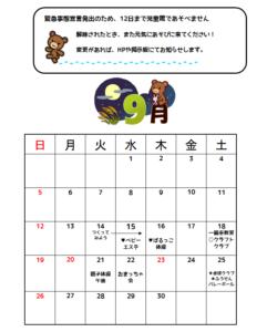 ★9月の予定(8.31)