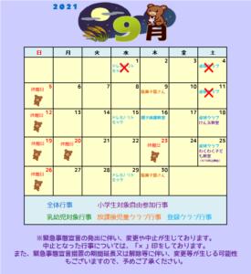南曽根児童館 9月の行事予定