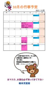 蜷田児童館10月の予定