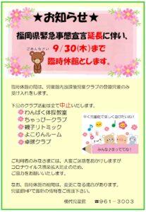 横代児童館★臨時休館のお知らせ