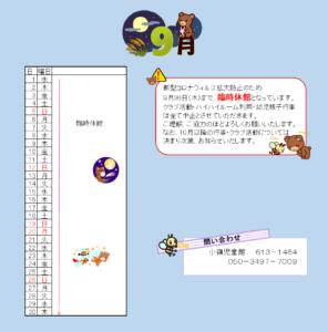 9月の予定(9月13日更新)
