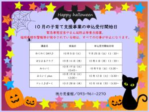 徳力児童館 10月の子育て支援事業
