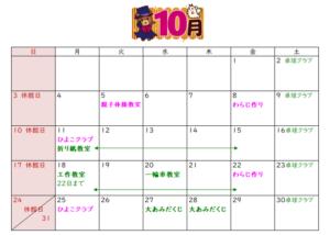 長浜児童館 10月の行事予定