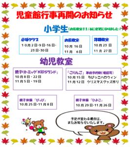 児童館再開のおしらせ(R3.10.16更新)