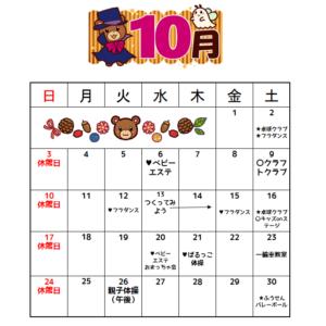 ★10月の予定★(10.02)