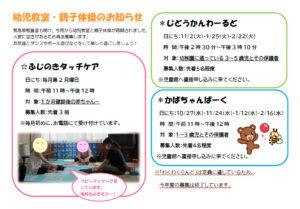 幼児教室・親子体操のお知らせ