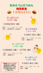 10月の幼児教室(2021.10.4投稿)